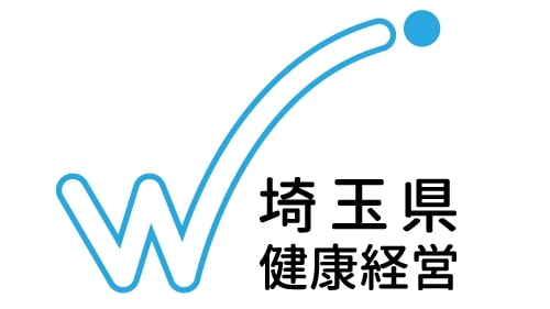 埼玉県健康経営認定制度ロゴ