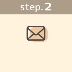 step2 相談当日のミーティングURLのご確認
