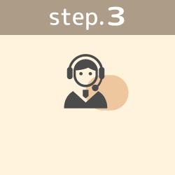 step3 オンライン相談スタート